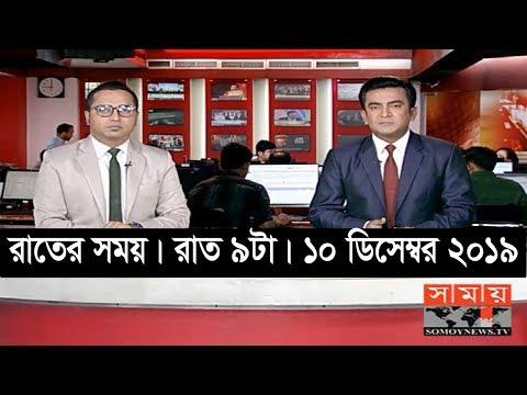 রাতের সময় | রাত ৯টা | ১০ ডিসেম্বর ২০১৯ | Somoy tv bulletin 9pm | Latest Bangladesh News