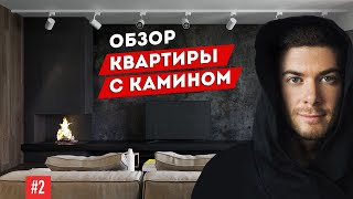 Обзор квартиры с настоящим Камином. 130м. Екатеринбург #2