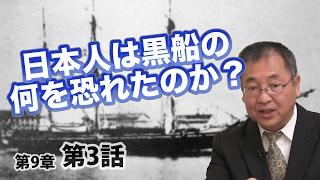 第09章 第03話 日本人は黒船の何を恐れたのか?