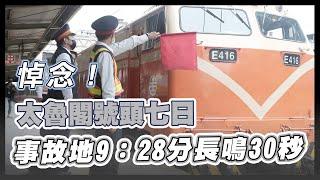 太魯閣號釀50死 全台火車鳴笛5秒悼念