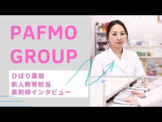 ひばり薬局 薬剤師インタビュー②