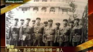王志军:对越战争作战部队中唯一的香港人
