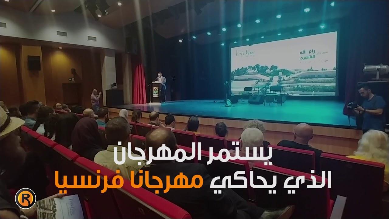 اطلاق مهرجان رام الله الشعري
