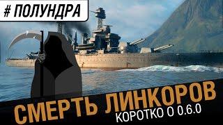 Смерть линкоров ? [ #Полундра World of Warships]  №57
