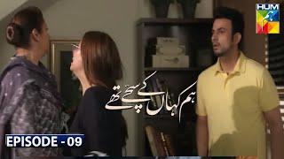 Hum Kahan Ke Sachay Thay Episode 9 Teaser   Hum Kahan Ke Sachay Thay Episode 9   Mahira Khan & Usman