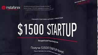 InstaForex Бездепозитный бонус от $1000 STARTUP