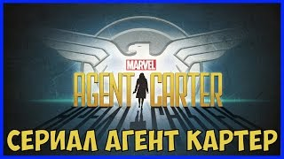 Сериал Агент Картер Marvel Agent Carter (2015)