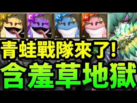 『青蛙戰隊一起上!』把敵人吃掉RRR!