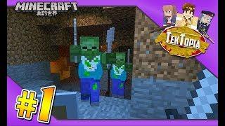 籽岷Minecraft模組生存 戰爭與和平(少女前線與桃花源記)第一集