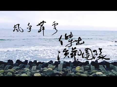 【表藝如果電話亭】風乎舞雩舞團-防疫短片創作