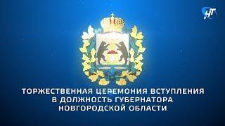 Торжественная церемония вступления в должность губернатора Новгородской области А.С. Никитина