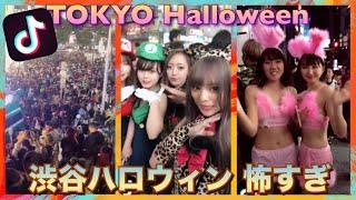暴動?過激!渋谷ハロウィンが色々ヤバい!Riot! Crazy Tokyo City Halloween