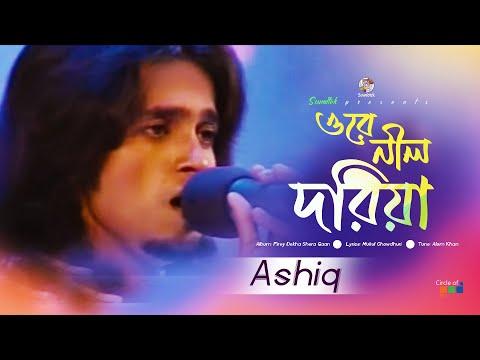 Ashiq - Ore Neel Doriya | Firey Dekha Shera Gaan | Soundtek