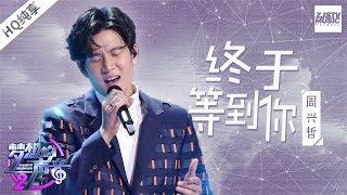[ 纯享版 ] 周兴哲《终于等到你》《梦想的声音2》EP.10 20180105 浙江卫视官方HD