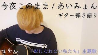 mqdefault - 【男が歌う】あいみょん/今夜このまま ギター弾き語りcover 獣になれない私たち 主題歌