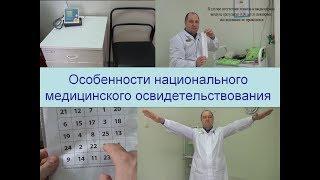Особенности медицинского освидетельствования в РФ