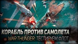 КОРАБЛЬ ПРОТИВ САМОЛЕТА ◆ War Thunder: тестируем флот