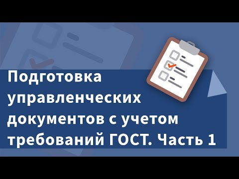 Подготовка управленческих документов с учетом требований ГОСТ.  Часть 1