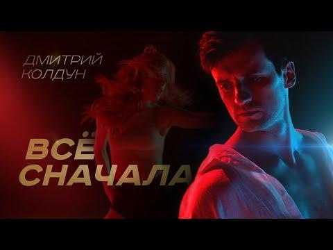 Дмитрий Колдун - Всё Сначала
