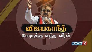 விஜயகாந்தின் கதை | போருக்கு வந்த வீரன் | Vijayakanth's Story | News7 Tamil