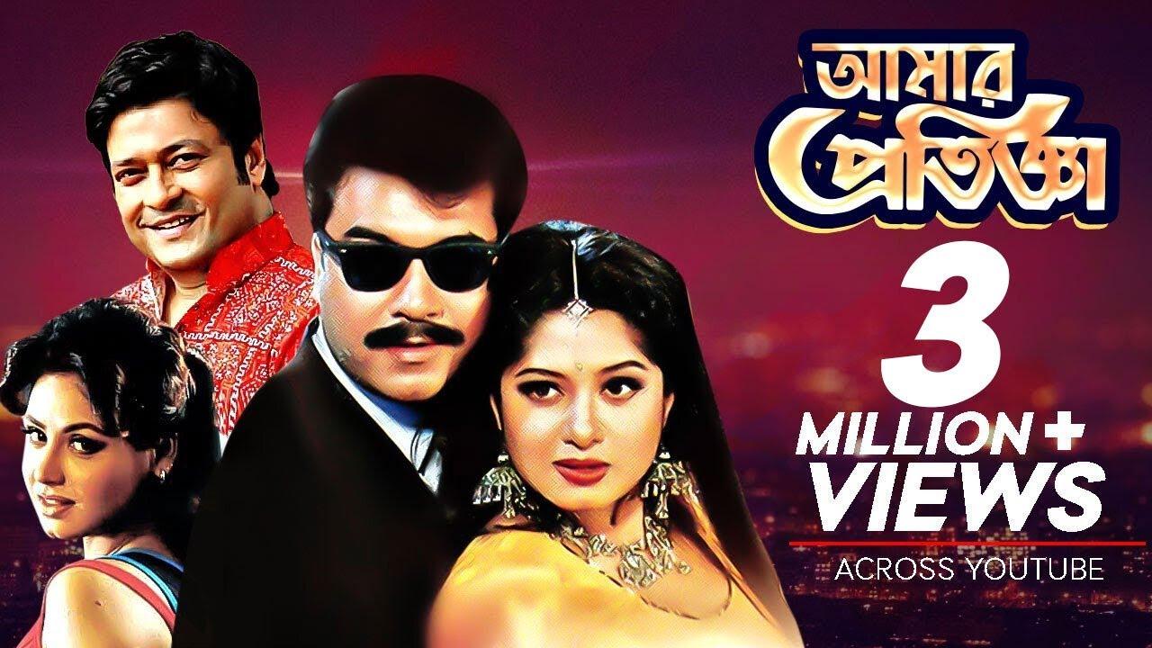 আমার প্রতিজ্ঞা - Amar Protiggya | Bangla Movie