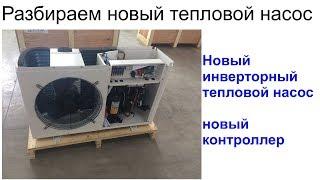 Обзор нового теплового насоса на 10 кВт