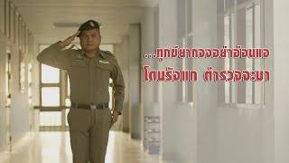 【 MusicVideo 】 ตำรวจจะมา – จ.ส.ต.ประเดิม สาหร่าย