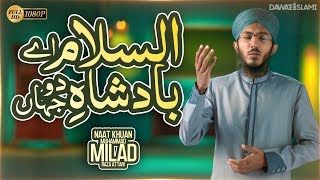 Assalam Ae Badshah E Do Jahan | New Heart Touching Salam 2019 | Milad Raza Attari