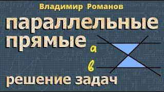 Геометрия ПАРЕЛЛЕЛЬНЫЕ РПЯМЫЕ решение задач 7 класс