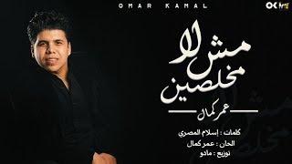 """عمر كمال - لا .. مش مخلصين """"2020"""" Omar Kamal - La Mesh Mo5lesen ???????????? تحميل MP3"""