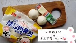 【可愛風】造型奶香熊菠蘿麵包
