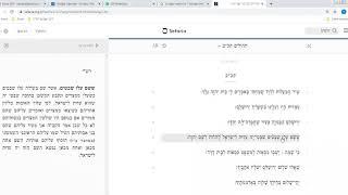 """תהילים פרק קכ""""ב לקראת יום ירושלים (כ""""ד באייר תש""""פ)"""