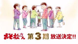 TVアニメ「おそ松さん」第3期 解禁映像