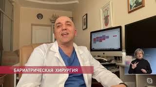 Поговорите с доктором: Бариатрическая хирургия