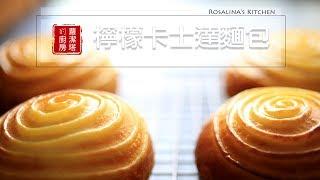 【蘿潔塔的廚房】檸檬卡士達麵包,好吃不膩口!安心、天然的家庭手作麵包。Lemon custard bread buns recipe.
