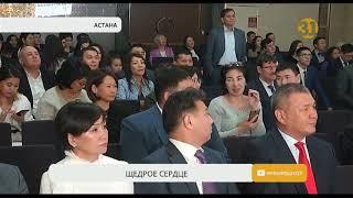 В Астане прошла торжественная церемония вручения премии «Жомарт жүрек»