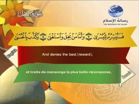 92- Al-Lail  - Translation des sens du Quran en français