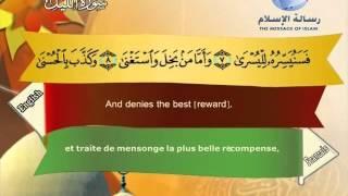 Quran translated (english francais)sorat 92 القرأن الكريم كاملا مترجم بثلاثة لغات سورة الليل