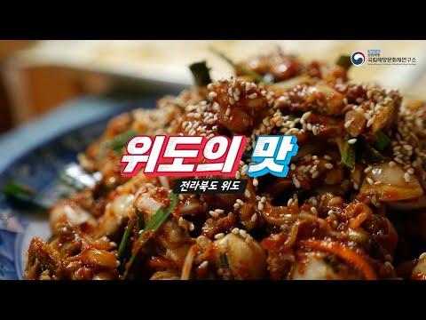 해양문화유산조사 다큐 - 위도의 맛