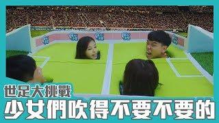 世足大挑戰 比誰最會吹?|中二少女|17Video|The competition of FIFA WORLD CUP