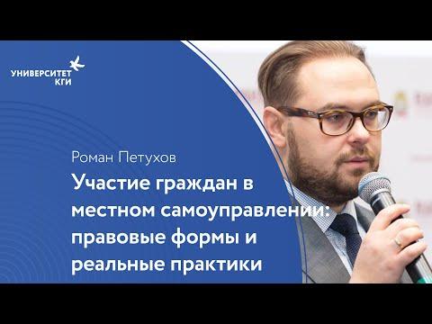 Участие граждан в местном самоуправлении: правовые формы и реальные практики// Роман Петухов