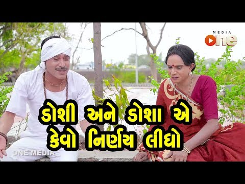 Doshi ane Dosha ye kevo Nirnay Lidho    Gujarati Comedy   One Media