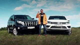 Тест-драйв VW Touareg против Land Cruiser Prado (2016). Выбираем внедорожник до 3,5 миллионов