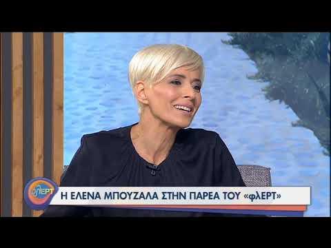 Έλενα Μπουζαλά |  Η γυμναστική, η περιπέτεια υγείας και η δημοσιογραφία | 02/11/2020 | ΕΡΤ