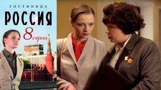 """Гостиница """"Россия"""" - Серия 8/ 2016 / Сериал / HD 1080p"""