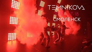 Смоленск (Выступление) - TEMNIKOVA TOUR 17/18 (Елена Темникова)