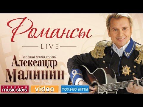 АЛЕКСАНДР МАЛИНИН - РОМАНСЫ /LIVE/