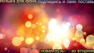 МУЗЫКА ДЛЯ ФОНА