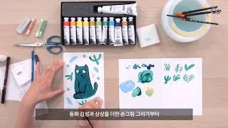 커넥츠 동화감성 손그림 그리기 클래스