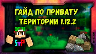 Майнкрафт гайд по привату региона на сервере ModernTech 1.12.2 HardMine.ru